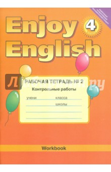 Английский язык 4 класс рабочая тетрадь биболетова
