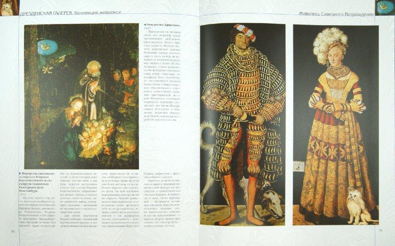 Иллюстрация 1 из 2 для Дрезденская галерея. Коллекция живописи - Нина Геташвили   Лабиринт - книги. Источник: Лабиринт