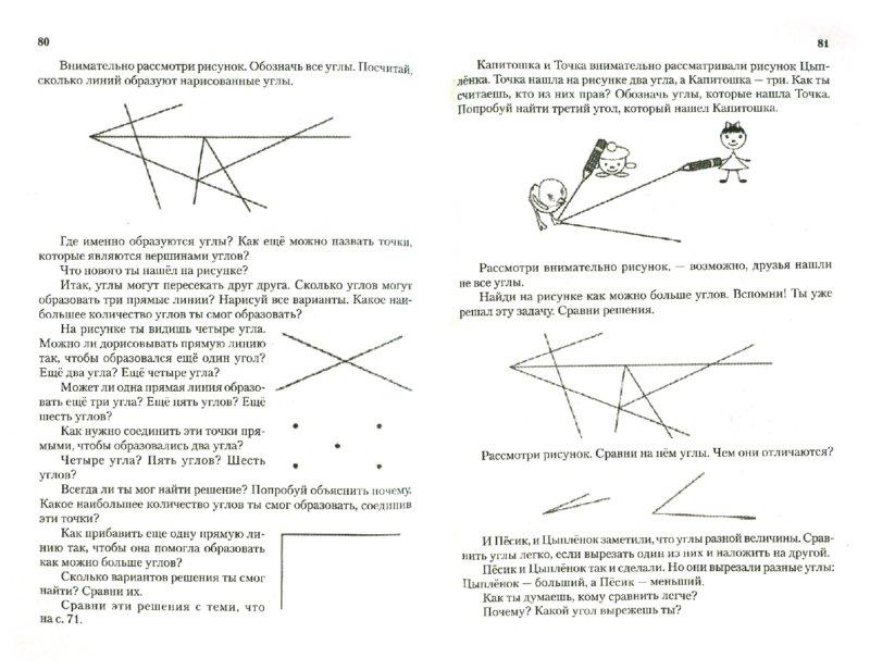 Иллюстрация 1 из 17 для Открытые задачи, или Математика для дошкольников - Стеценко, Машовец | Лабиринт - книги. Источник: Лабиринт