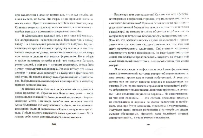 Иллюстрация 1 из 8 для От жжизни к жизни - Евгений Гришковец | Лабиринт - книги. Источник: Лабиринт