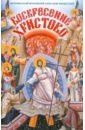 Введенский Александр Иванович Воскресение Христово дмитрий добыкин воскресение христово часть 1