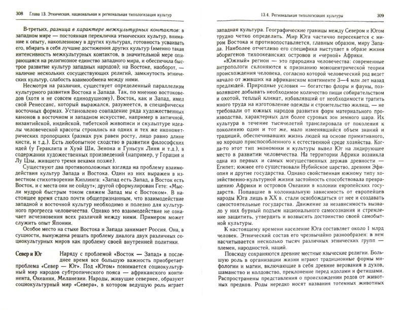 Иллюстрация 1 из 4 для Культурология. Учебник для бакалавров - Солонин, Каган   Лабиринт - книги. Источник: Лабиринт