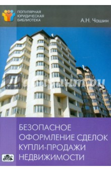 Безопасное оформление сделок купли-продажи недвижимости коллектив авторов всё о недвижимости подводные камни сделок с жильем