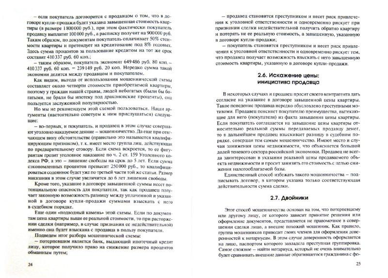 Иллюстрация 1 из 3 для Безопасное оформление сделок купли-продажи недвижимости - Александр Чашин | Лабиринт - книги. Источник: Лабиринт
