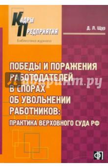 Победы и поражения работодателей в спорах об увольнении работников: практика Верховного суда РФ