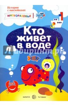 Купить Мир вокруг нас с наклейками. Кто живет в воде и еще кое-где?, Карапуз, Знакомство с миром вокруг нас