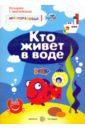 Савушкин С. Н. Мир вокруг нас с наклейками. Кто живет в воде и еще кое-где?