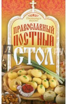 Поститесь вкусно! Православный постный стол
