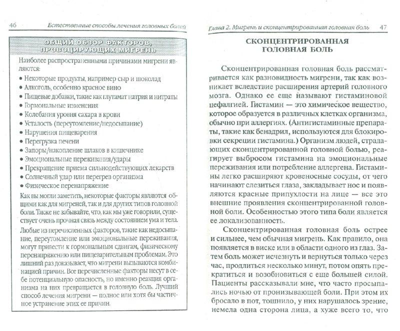 Иллюстрация 1 из 8 для Лечимся дома. Мигрень и головные боли - Ева Урбаняк | Лабиринт - книги. Источник: Лабиринт