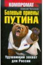 Челноков Алексей Сергеевич Болевые приемы Путина. Удушающий захват для России недорого