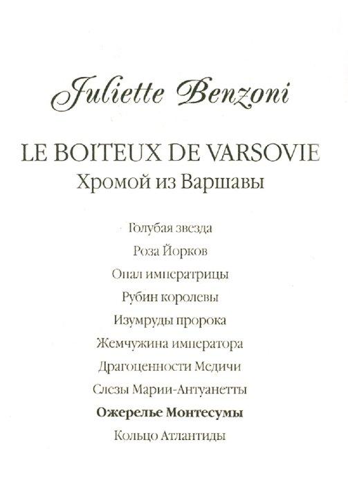 Иллюстрация 1 из 2 для Ожерелье Монтесумы - Жюльетта Бенцони | Лабиринт - книги. Источник: Лабиринт