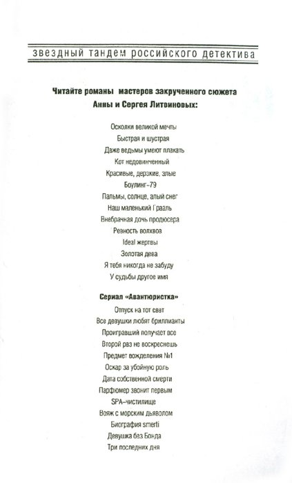 Иллюстрация 1 из 8 для Печальный демон Голливуда - Литвинова, Литвинов   Лабиринт - книги. Источник: Лабиринт