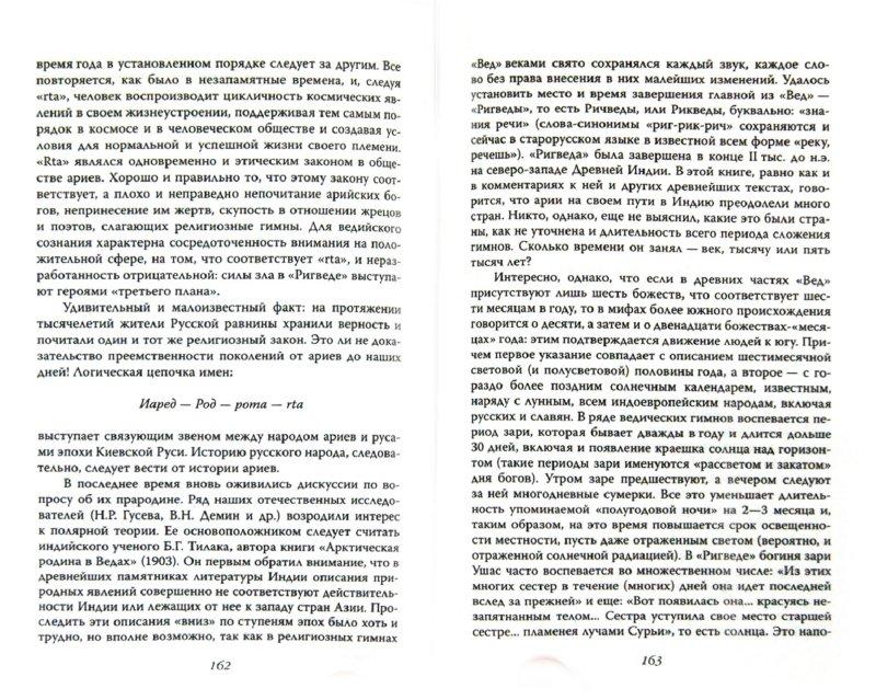 Иллюстрация 1 из 6 для Древние цивилизации Русской равнины - Анатолий Абрашкин | Лабиринт - книги. Источник: Лабиринт