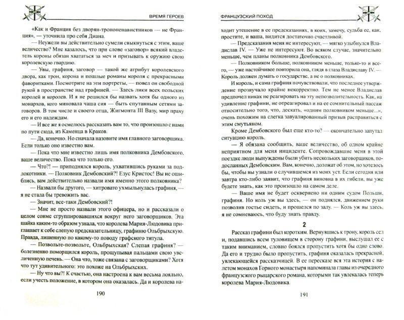 Иллюстрация 1 из 6 для Французский поход - Богдан Сушинский | Лабиринт - книги. Источник: Лабиринт