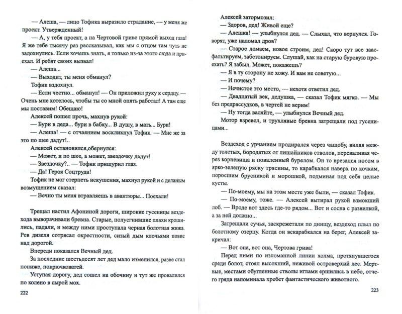 Иллюстрация 1 из 9 для Баллада о солдате - Ежов, Чухрай | Лабиринт - книги. Источник: Лабиринт