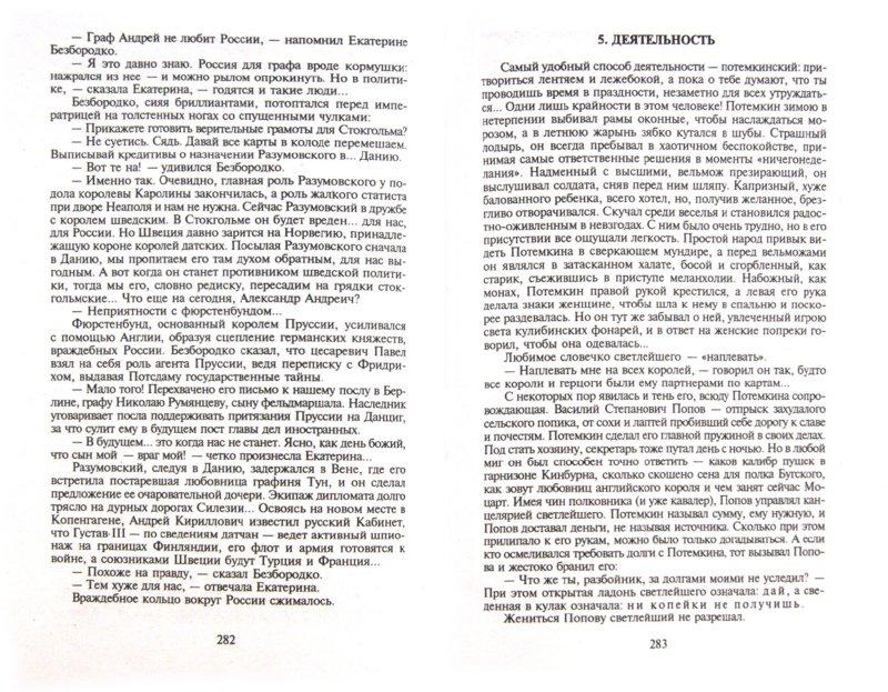 Иллюстрация 1 из 24 для Фаворит. Книга 2. Его Таврида - Валентин Пикуль | Лабиринт - книги. Источник: Лабиринт