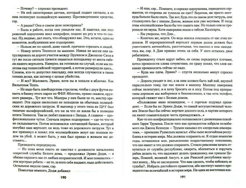 Иллюстрация 1 из 23 для Пожнешь бурю - Станислав Гагарин | Лабиринт - книги. Источник: Лабиринт