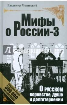 О русском воровстве, душе и долготерпении пятак есть а ничего не купить что это