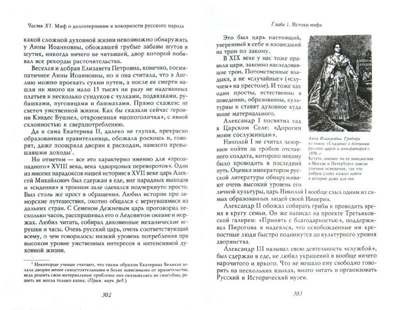 Иллюстрация 1 из 38 для О русском воровстве, душе и долготерпении - Владимир Мединский | Лабиринт - книги. Источник: Лабиринт