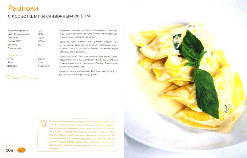 Иллюстрация 1 из 12 для Итальянская кухня. Оригинальные рецепты от профессионалов | Лабиринт - книги. Источник: Лабиринт