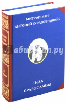 Сила Православия
