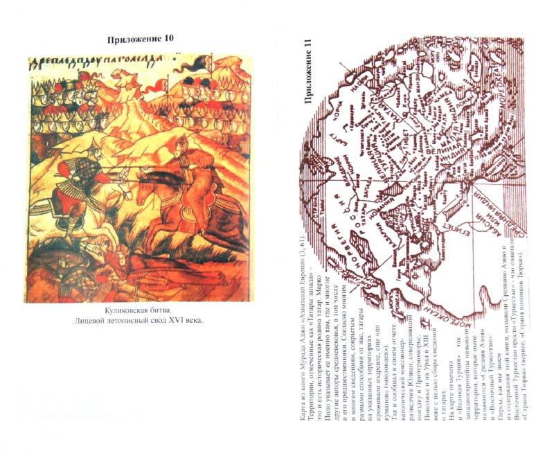 Иллюстрация 1 из 9 для Наследие татар - Гали Еникеев | Лабиринт - книги. Источник: Лабиринт