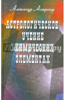 Астрологическое учение о химических элементах сефер мишне берура часть ii истолкованное учение