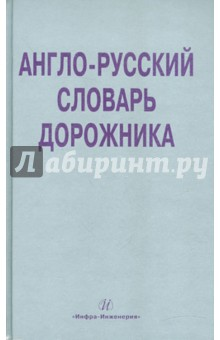 Англо-русский словарь дорожника