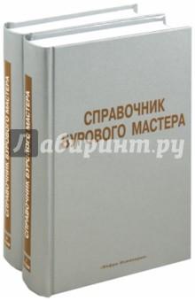 Справочник бурового мастера. В 2-х томах