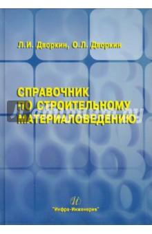 Справочник по строительному материаловедению петров а трудовой договор учебно практическое пособие для магистров
