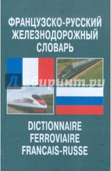 Французско-русский железнодорожный словарь куплю чехол длябронежилета б у в нижегородской области