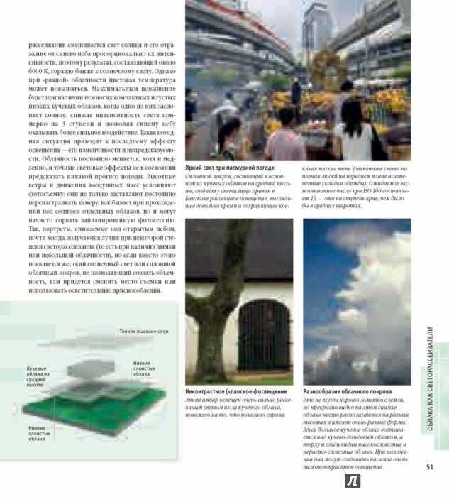 Иллюстрация 13 из 32 для Свет и освещение в цифровой фотографии. Профессиональное практическое руководство - Майкл Фриман | Лабиринт - книги. Источник: Лабиринт