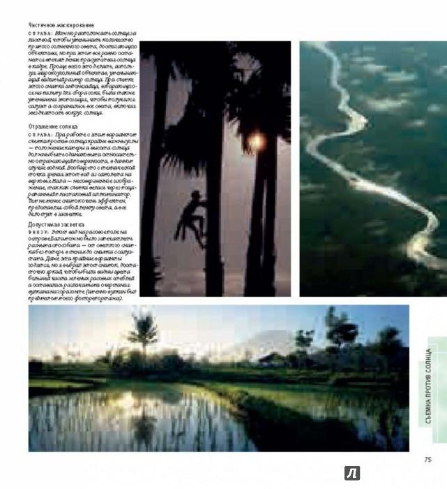 Иллюстрация 17 из 32 для Свет и освещение в цифровой фотографии. Профессиональное практическое руководство - Майкл Фриман | Лабиринт - книги. Источник: Лабиринт
