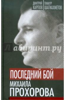 Последний бой Михаила Прохорова. Кандидат в кандидаты