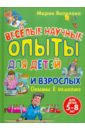Яковлева Мария Александровна Веселые научные опыты для детей и взрослых. Опыты в комнате
