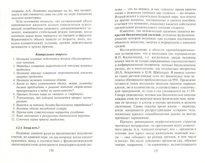 Иллюстрация 1 из 8 для Физическая культура. Основы здорового образа жизни - Юрий Кобяков | Лабиринт - книги. Источник: Лабиринт
