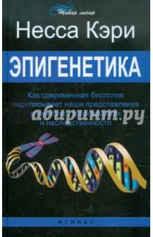 Эпигенетика: как современная биология переписывает наши представления о генетике, заболеваниях
