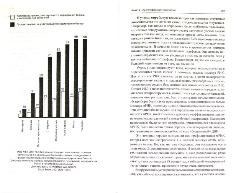 Иллюстрация 1 из 28 для Эпигенетика: как современная биология переписывает наши представления о генетике, заболеваниях - Несса Кэри   Лабиринт - книги. Источник: Лабиринт