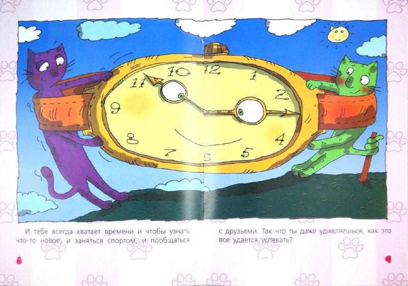 Иллюстрация 1 из 18 для Сколько часов у времени? - Сергей Стельмашонок   Лабиринт - книги. Источник: Лабиринт