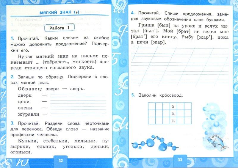 Ответы виноградова гдз русскому работы 3 контрольные языку по класс