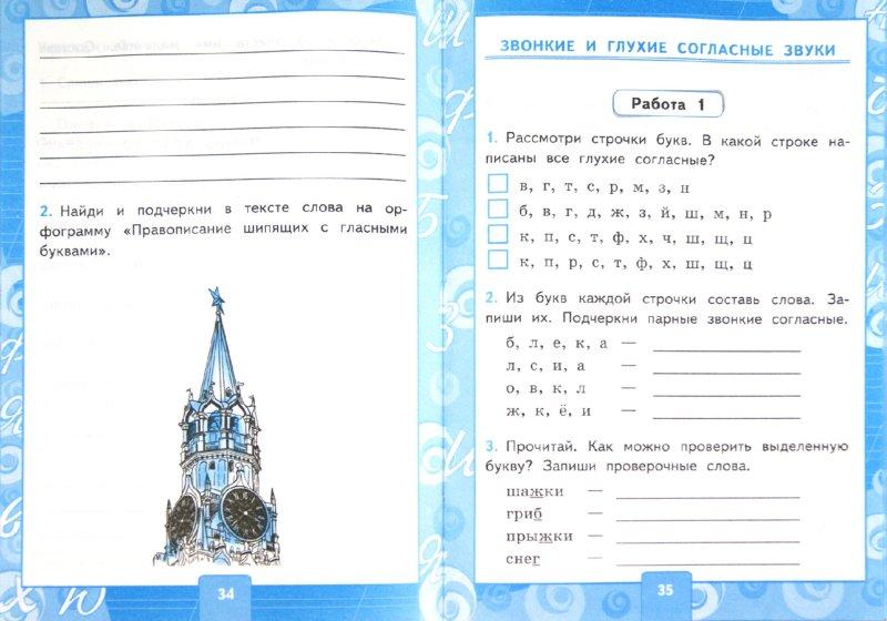 Иллюстрация из для Русский язык класс Контрольные работы  Иллюстрация 1 из 21 для Русский язык 2 класс Контрольные работы к учебнику В