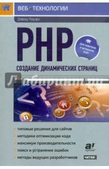 PHP. Создание динамических страниц 百炼成钢系列丛书:php程序设计经典300例(附dvd光盘1张)
