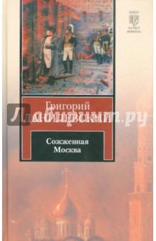 Сожженная Москва москва и москвичи