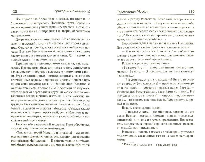 Иллюстрация 1 из 30 для Сожженная Москва - Григорий Данилевский   Лабиринт - книги. Источник: Лабиринт