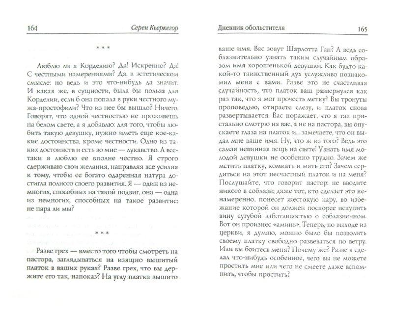 Иллюстрация 1 из 14 для Дневник обольстителя. Афоризмы - Серен Кьеркегор | Лабиринт - книги. Источник: Лабиринт