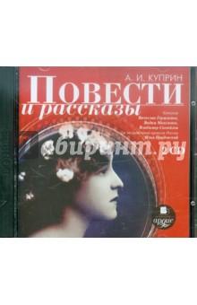 Повести и рассказы (2CDmp3) cd аудиокнига 5 1 чехов а п рассказы повести пьесы mp3 ардис