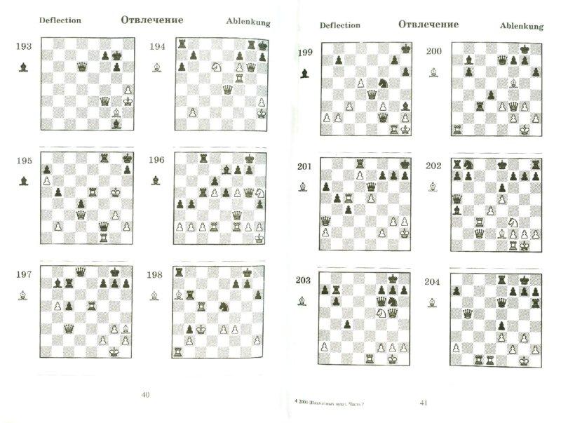 Иллюстрация 1 из 5 для 2000 шахматных задач. 1-2 разряд. Часть 2. Отвлечение. Завлечение - Костров, Белявский | Лабиринт - книги. Источник: Лабиринт