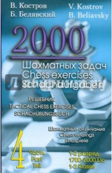 2000 шахматных задач. 1-2 разряд. Часть 4. Шахматные окончания учебник шахматных комбинаций том 2