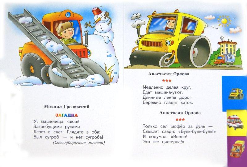 Иллюстрация 1 из 6 для Вежливый трамвай | Лабиринт - книги. Источник: Лабиринт