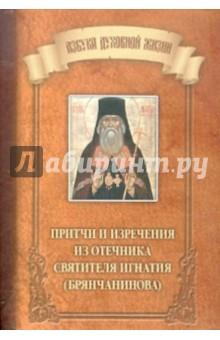 Притчи и изречения из Отечника святителя Игнатия (Брянчанинова)